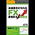 お金持ちになれる・FX・夢を叶える投資法