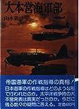 大本営海軍部 (文庫版航空戦史シリーズ (21))