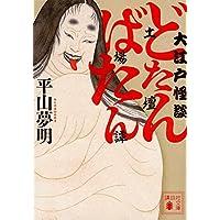 大江戸怪談 どたんばたん(土壇場譚) (講談社文庫)