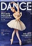 DANCE MAGAZINE (ダンスマガジン) 2011年 01月号