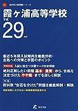 霞ヶ浦高等学校 平成29年度 (高校別入試問題シリーズ)