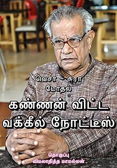 [Vimaladhitha Maamallan, விமலாதித்த மாமல்லன்]のவெசா - சுரா மோதல்: கண்ணன் விட்ட வக்கீல் நோட்டீஸ்: VeSa - SuRa Mothal: Kannan vitta vakkeel notice (Tamil Edition)
