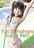 篠原ゆり「SUPER BEST」