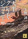 天平グレート・ジャーニー 遣唐使・平群広成の数奇な冒険 (講談社文庫)