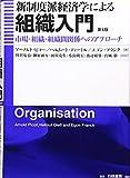 新制度派経済学による組織入門―市場・組織・組織間関係へのアプローチ