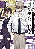 探偵・日暮旅人の隠し物 ~刑事・増子すみれの事件簿~2 (電撃コミックスNEXT)