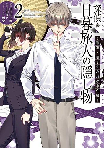 探偵・日暮旅人の隠し物 ~刑事・増子すみれの事件簿~2 (電撃コミックスNEXT)の詳細を見る