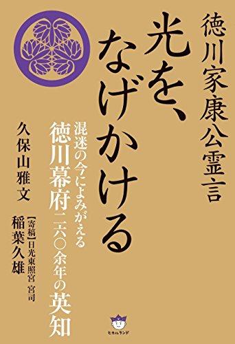 徳川家康公霊言 光を、なげかける 混迷の今によみがえる徳川幕府260余年の英知