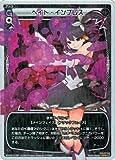 ウィクロス ヘイト・インプレス(パラレル) ビギニングセレクター(WX-05)/シングルカード
