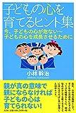 子どもの心を育てるヒント集 今、子どもの心が危ない~子どもの心を成長させるために