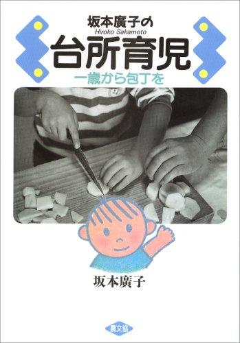 坂本廣子の台所育児—一歳から包丁を