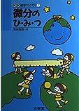 微分のひ・み・つ (新版数学バイパス (1))