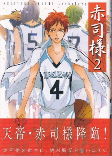 赤司様 2 (K-BOOK Selection)