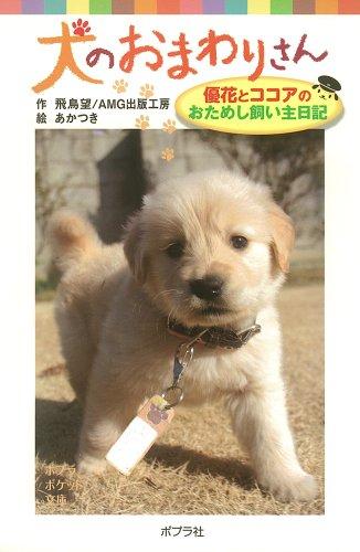 犬のおまわりさん 優花とココアのおためし飼い主日記 (ポプラポケット文庫 児童文学・上級?)の詳細を見る