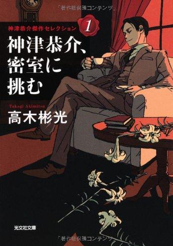 神津恭介、密室に挑む―神津恭介傑作セレクション〈1〉 (光文社文庫)の詳細を見る