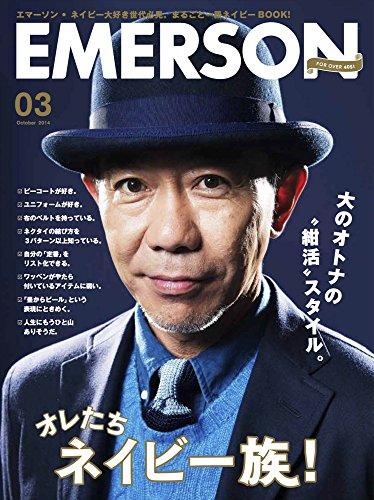 Emerson エマーソン 03 (ネイビー大好き世代必見! まるごと一冊ネイビーBOOK!)