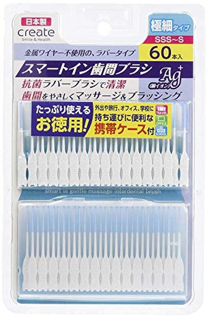 スマートイン歯間ブラシ 極細タイプ SSS-S 60本入×4個