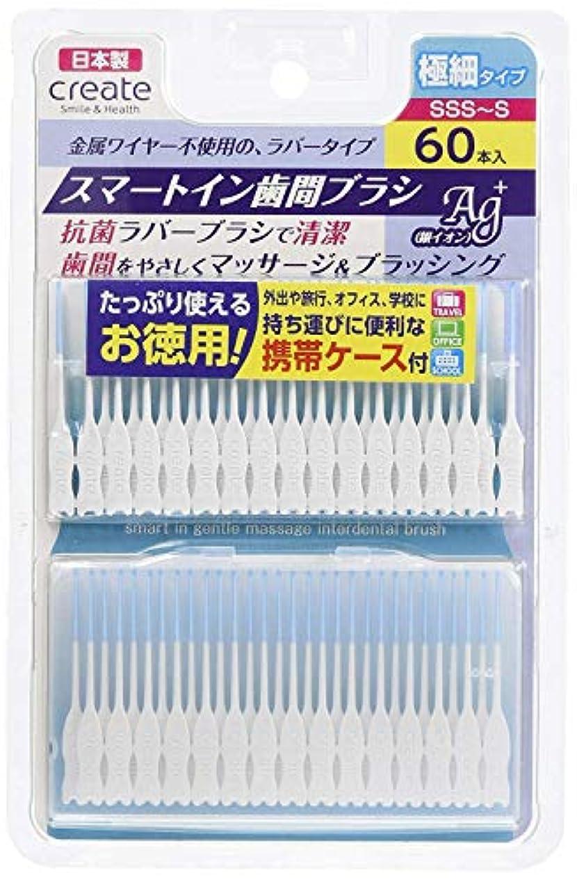 プログラム承認立場スマートイン歯間ブラシ 極細タイプ SSS-S 60本入×2個