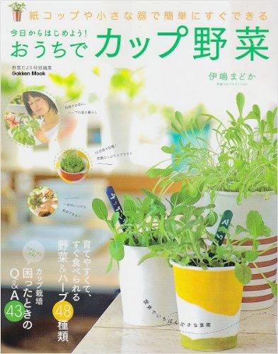 今日からはじめよう!おうちでカップ野菜 (Gakken Mook)の詳細を見る
