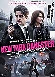 ニューヨーク・ギャングスター[DVD]