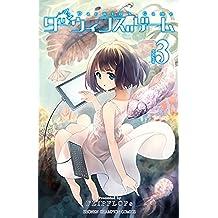 ダーウィンズゲーム 3 (少年チャンピオン・コミックス)