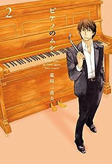 ピアノのムシ 2巻 (芳文社コミックス)