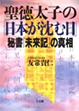 聖徳太子の「日本が沈む日」―秘書『未来記』の真相