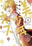 美少年ネス 3 (裏少年サンデーコミックス)