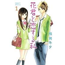 花君と恋する私(1) (別冊フレンドコミックス)