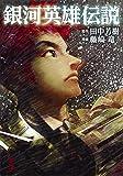 銀河英雄伝説 3 (ヤングジャンプコミックス)