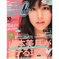 CanCam (キャンキャン) 2013年 10月号 [雑誌]