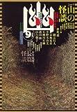 幽 2008年 08月号 [雑誌]