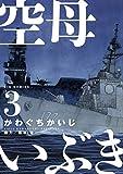 空母いぶき 3 (ビッグ コミックス)