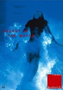水の中の八月 [DVD]