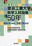 東京工業大学数学入試問題50年―昭和41年(1966)~平成27年(2015)