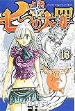 七つの大罪(13) (講談社コミックス)