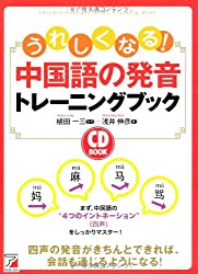 CD BOOK うれしくなる!  中国語の発音トレーニングブック (アスカカルチャー)