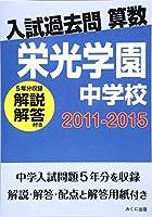 入試過去問算数(解説解答付き) 2011-2015 栄光学園中学校