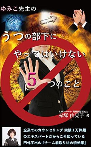 ゆみこ先生の「うつの部下にやってはいけない5つのこと」: メンタル不調の部下への正しい対応の仕方 ゆみこ先生シリーズ