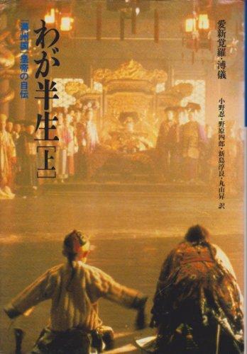 わが半生 上―「満州国」皇帝の自伝 (筑摩叢書 245)の詳細を見る