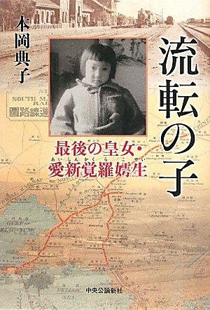 流転の子 - 最後の皇女・愛新覚羅嫮生の詳細を見る
