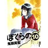 ぼくらの 10 (IKKI COMIX)