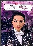 B441 宝塚パンフ'93星組【宝寿頌/パルファン・ド・パリ】紫苑ゆう