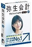 【最新版】弥生会計 20 プロフェッショナル 2ユーザー 通常版
