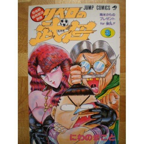 リベロの武田 3 (ジャンプコミックス)