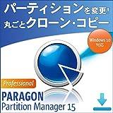 パーティションを変更! 丸ごとクローン・コピー Paragon Partition Manager 15 Professional Amazon  ダウンロード版
