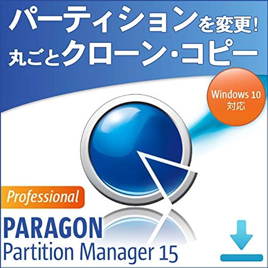 経由で定説錆びパーティションを変更! 丸ごとクローン?コピー Paragon Partition Manager 15 Professional Amazon |ダウンロード版