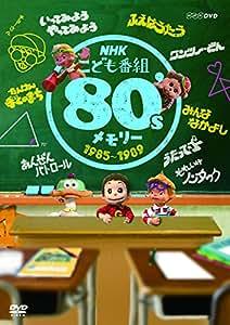 NHKこども番組 80'sメモリー 1985~1989 [DVD]