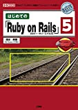 はじめての「Ruby on Rails」5 (I・O BOOKS)