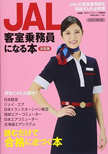 JAL客室乗務員になる本 決定版 (イカロス・ムック)